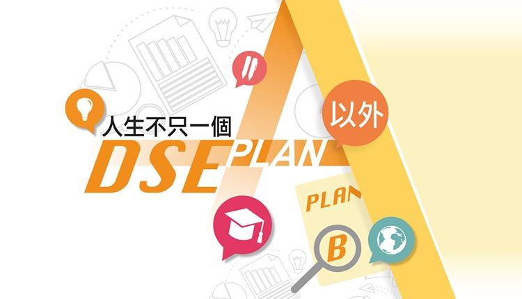 教育傳媒:人生不只一個A DSE Plan A以外