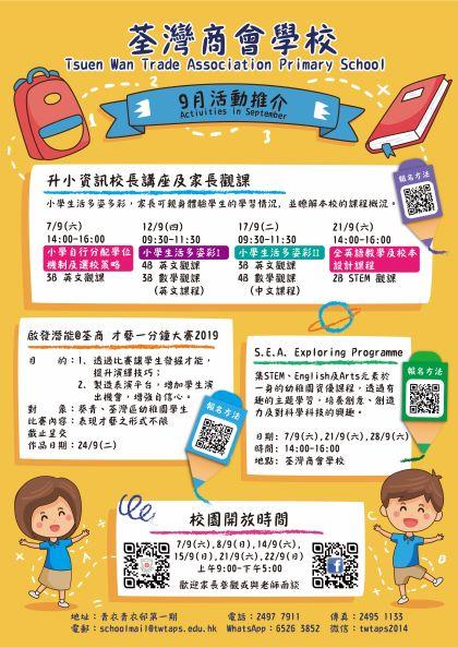 荃灣商會學校 - 升小資訊校長講座及家長觀課