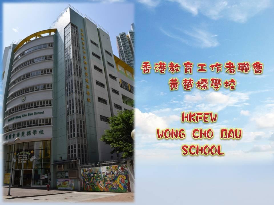 香港教育工作者聯會黃楚標學校 - 開放日暨中秋嘉年華