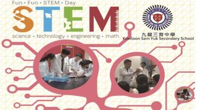 九龍三育中學 FunFun STEM Day