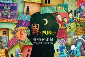 「異,Fun 也」 藝術分享日的活動相片