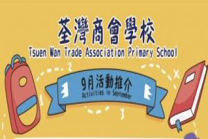 荃灣商會學校 - 升小資訊校長講座及家長觀課的活動相片