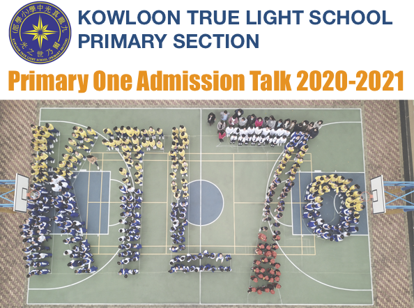 Primary One Admission Talk 小一入學簡介會2020-2021