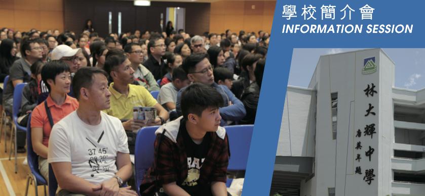 林大輝中學 School Open Day 2019年11月17日