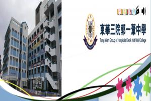 東華三院郭一葦中學 學校資訊日暨公開課的活動相片