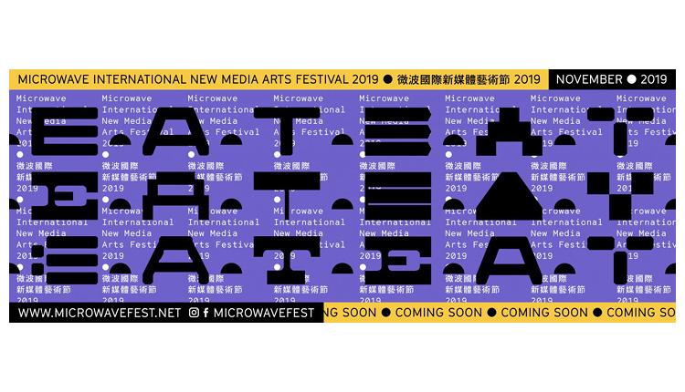 台灣月X 微波國際新媒體藝術節2019