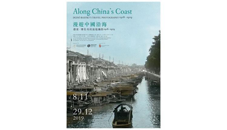 漫遊中國沿海﹕德索.博佐奇的旅遊攝影1908至1909