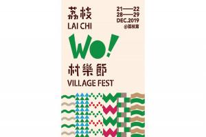 荔枝Wo!村樂節的活動相片