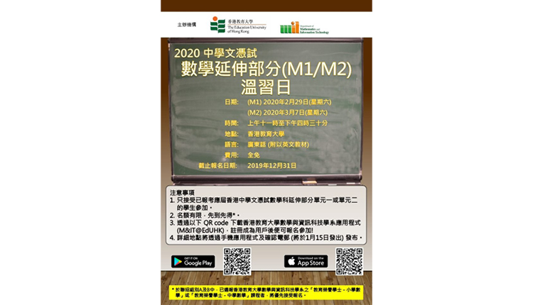 2020 中學文憑試數學延伸部份(M1/M2)温習日