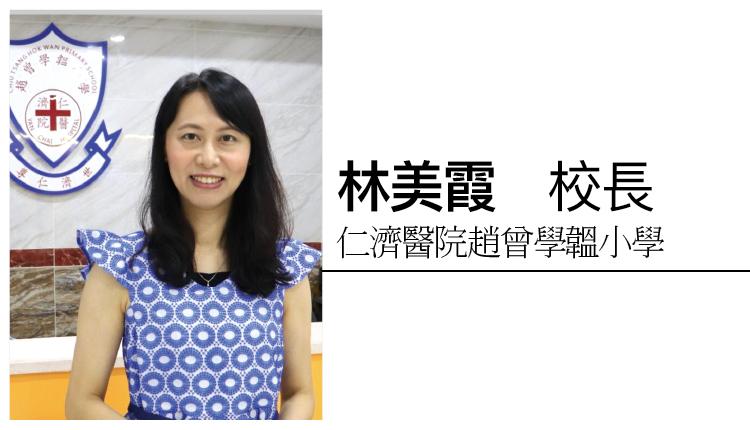 A Photo of Y.C.H. Chiu Tsang Hok Wan Primary School