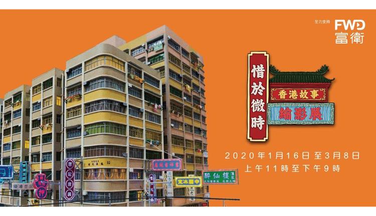 惜於微時—香港故事縮影展