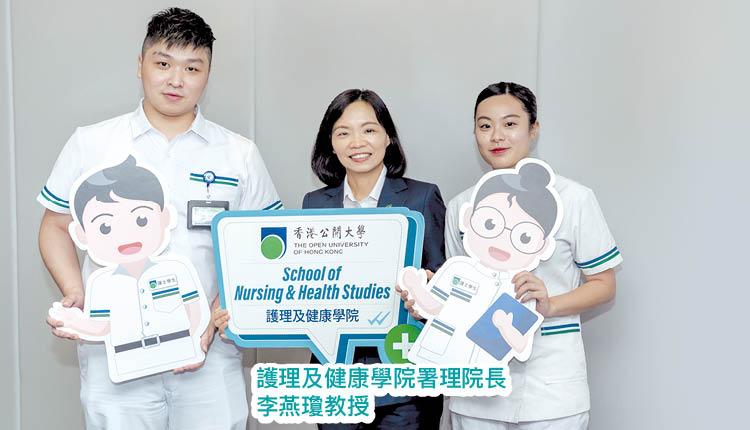 香港公開大學 李燕瓊教授