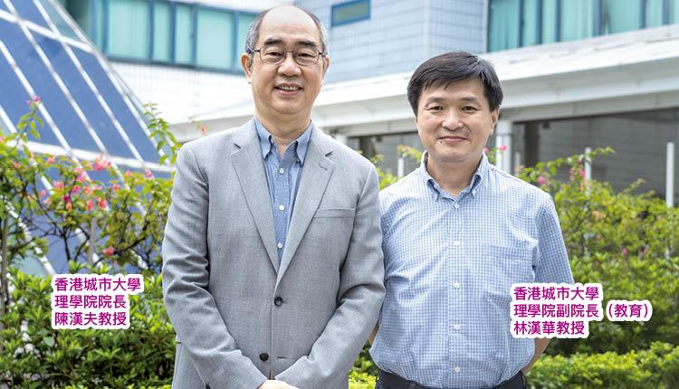 香港城市大學  陳漢夫教授  林漢華教授