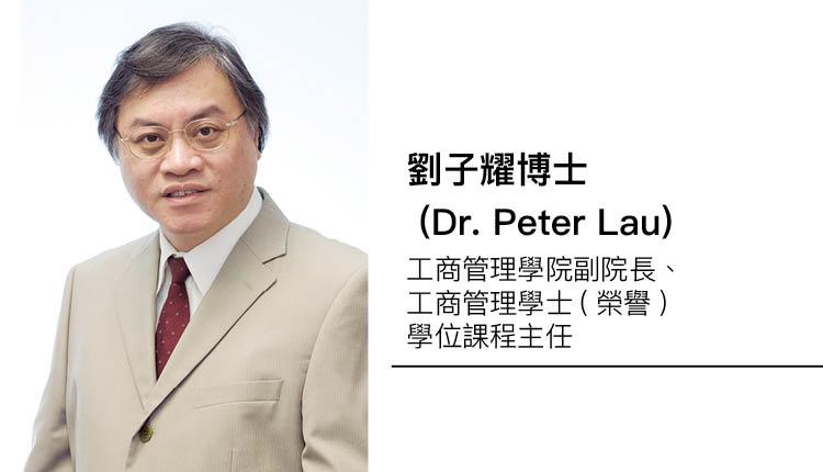 劉子耀博士
