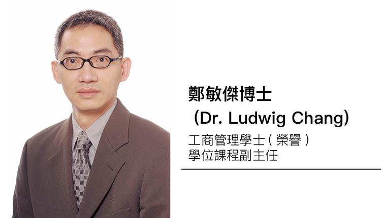 鄭敏傑博士