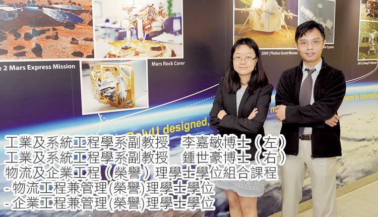 香港理工大學 李嘉敏博士 鍾世豪博士