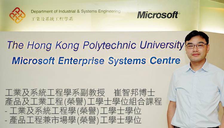 香港理工大學 催智邦博士