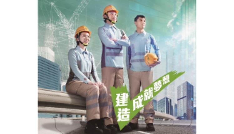 香港建造學院(Hong Kong Institute of Construction)