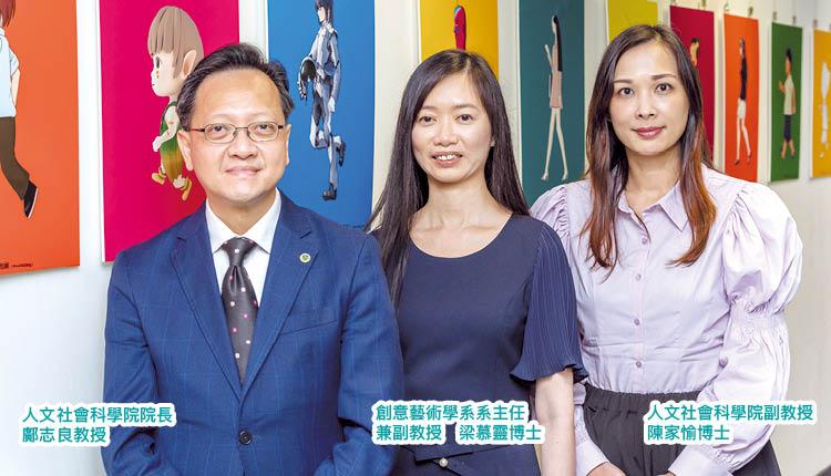 香港公開大學 鄺志良教授 陳家愉博士 梁慕靈博士