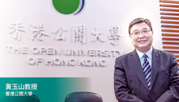 香港公開大學校長黃玉山教授