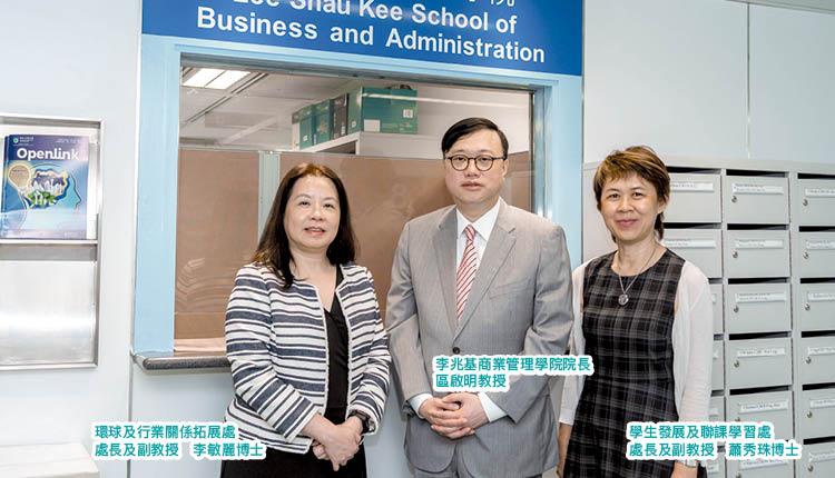 香港公開大學 李敏麗博士 區啟明教援 蕭秀珠博士