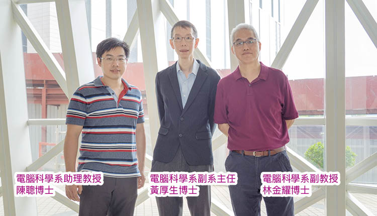 陳聰博士 黃厚生博士 林金耀博士