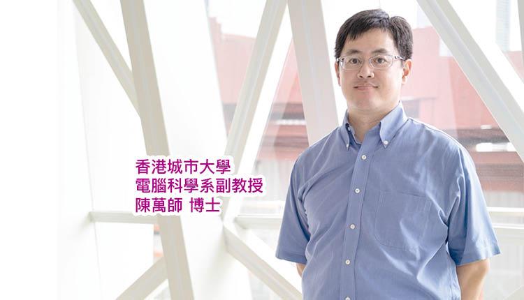 香港城市大學 電腦科學系副教授 陳萬師博士