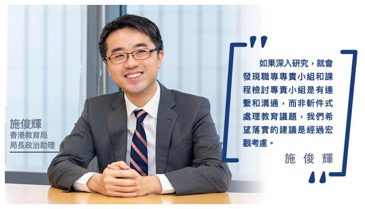 香港教育局 施俊輝局長政治助理