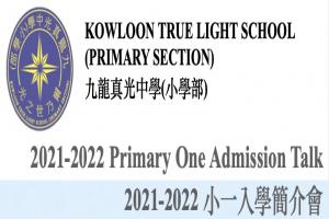 2021-22 小一入學簡介會的活動相片