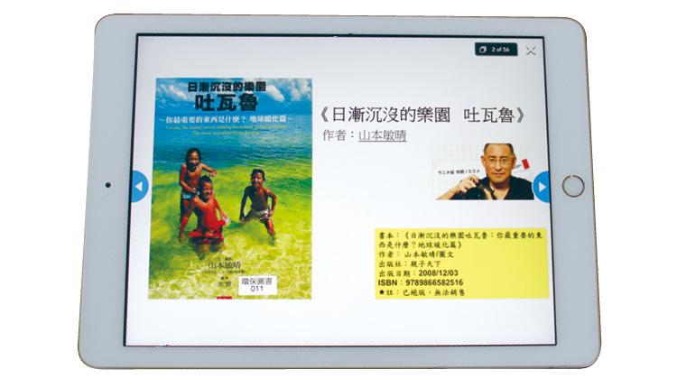 與學生互動的電子學習,閱讀《日漸沉沒的樂園吐瓦魯》。