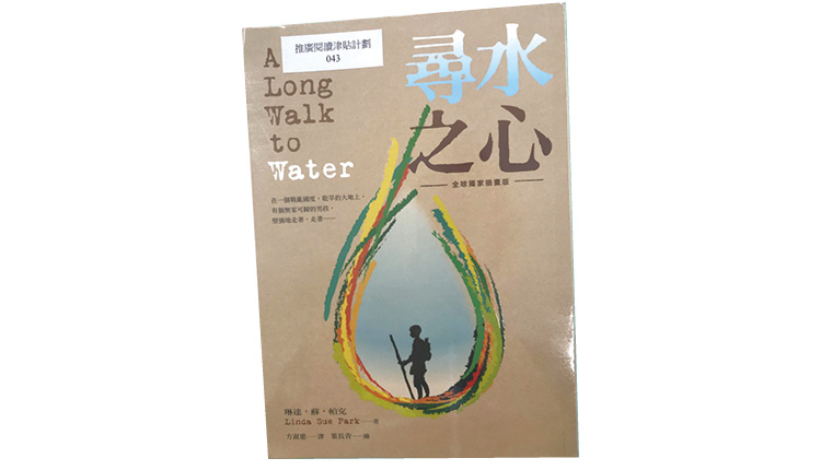 林主任將學生的閲讀由圖文書提升至全文字小説——《尋水之心》。