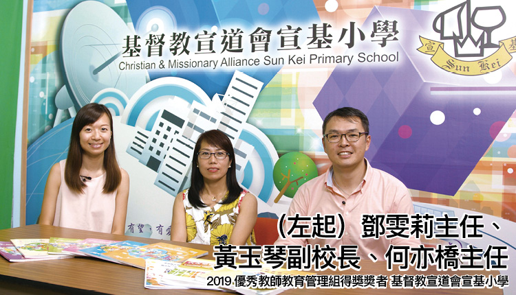 A Photo of Christian & Missionary Alliance Sun Kei Primary School