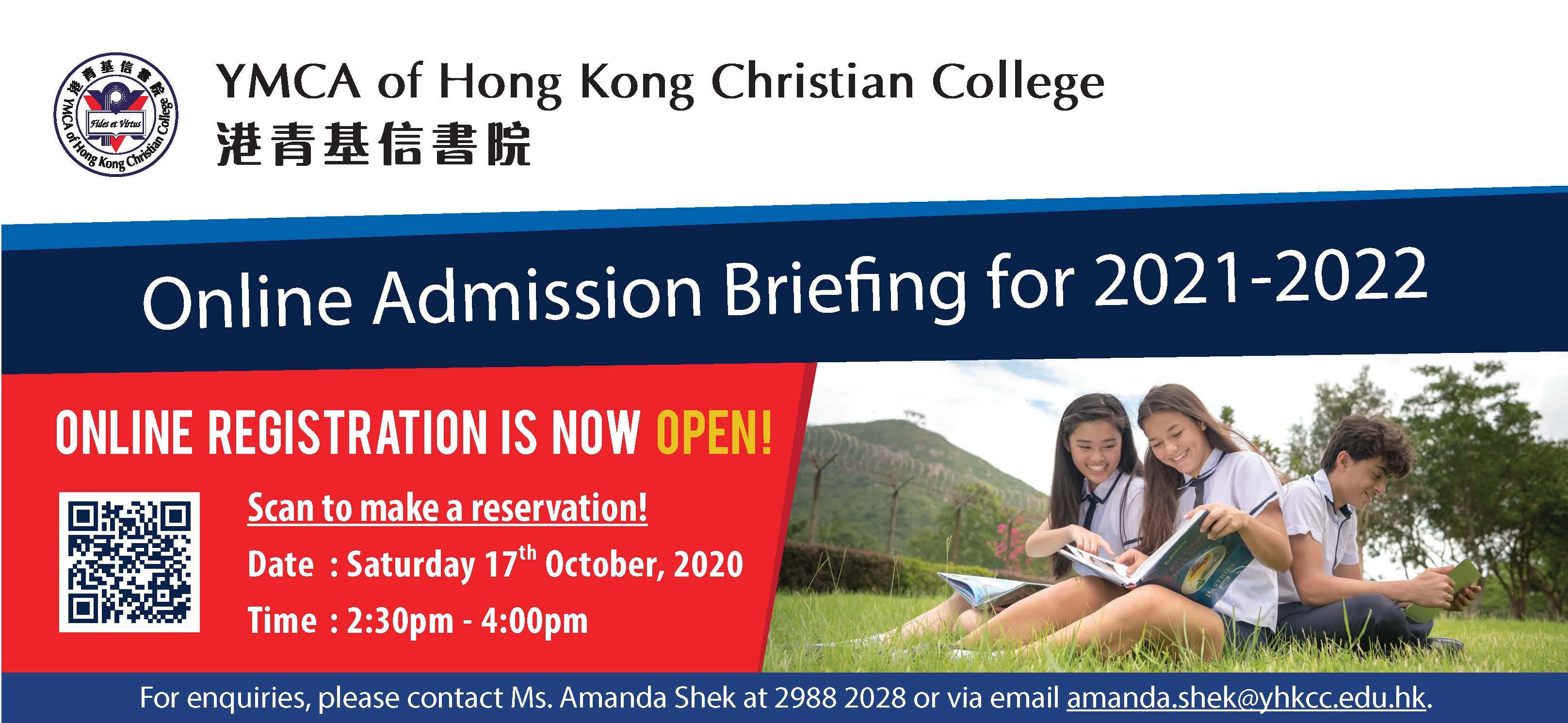 港青基信書院2021-2022中一入學講座