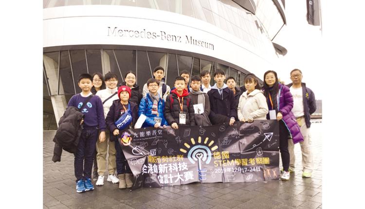 奪得創新科技設計大賽冠軍的同學得以到德國遊學考 察,大開眼界,對日後學習發展大有鼓勵作用。