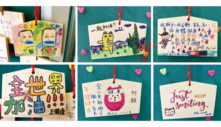 中華基督教會全完第二小學 小學復課生命教育日:聯「幫」行動の天使在人間