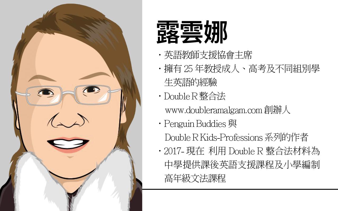 露雲娜老師