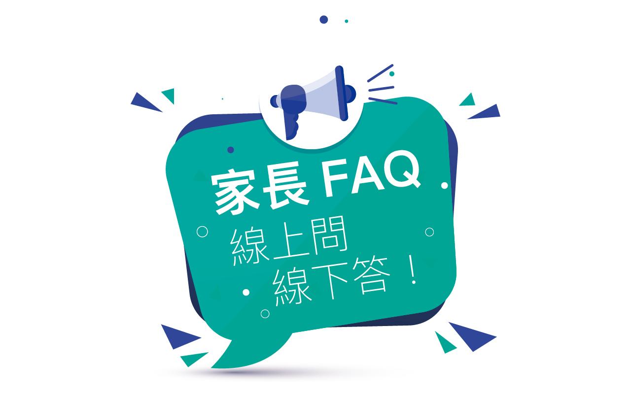 家長FAQ 線上問 線下答!