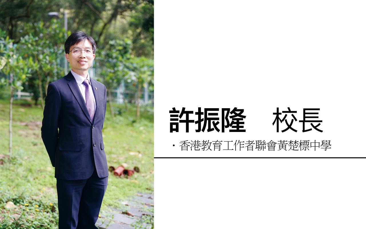 香港教育工作者聯會黃楚標中學 許振隆校長