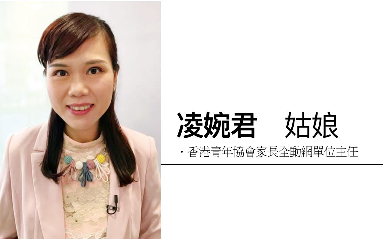 香港青年協會家長全動網單位主任 凌婉君姑娘