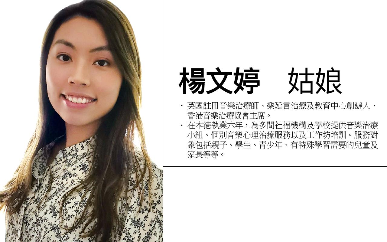 楊文婷姑娘 英國註冊音樂治療師