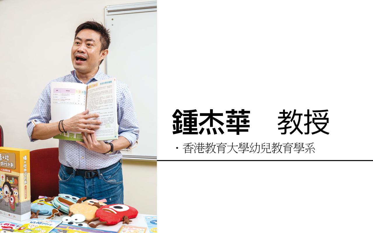 香港教育大學幼兒教育學系鍾杰華教授
