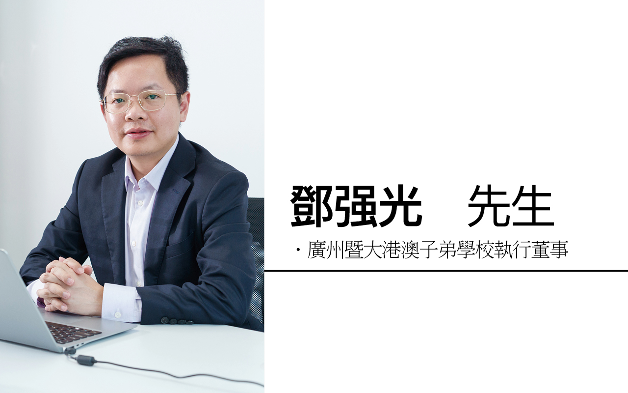 廣州暨大港澳子弟學校執行董事鄧强光