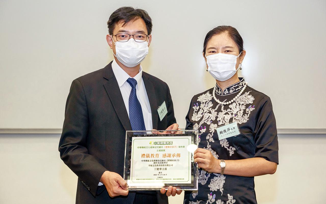 幸福文化教育控股有限公司丁健華主席(左)