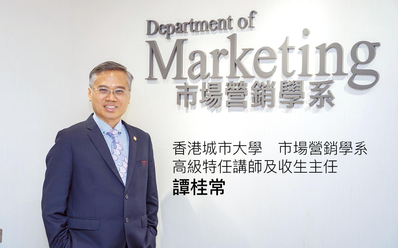 香港城市大學市場營銷學系 高級特任講師及收生主任 譚桂常