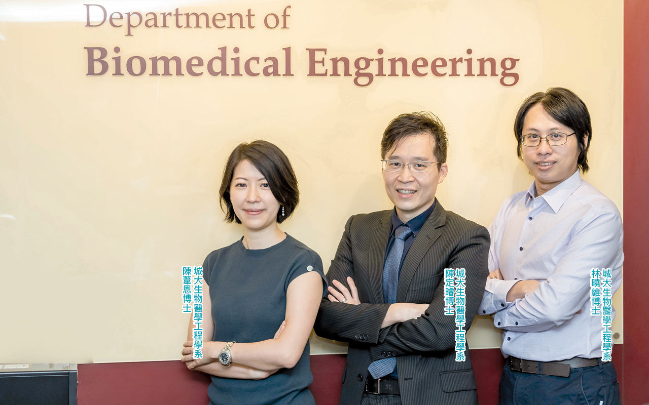 香港城市大學生物醫學工程學系