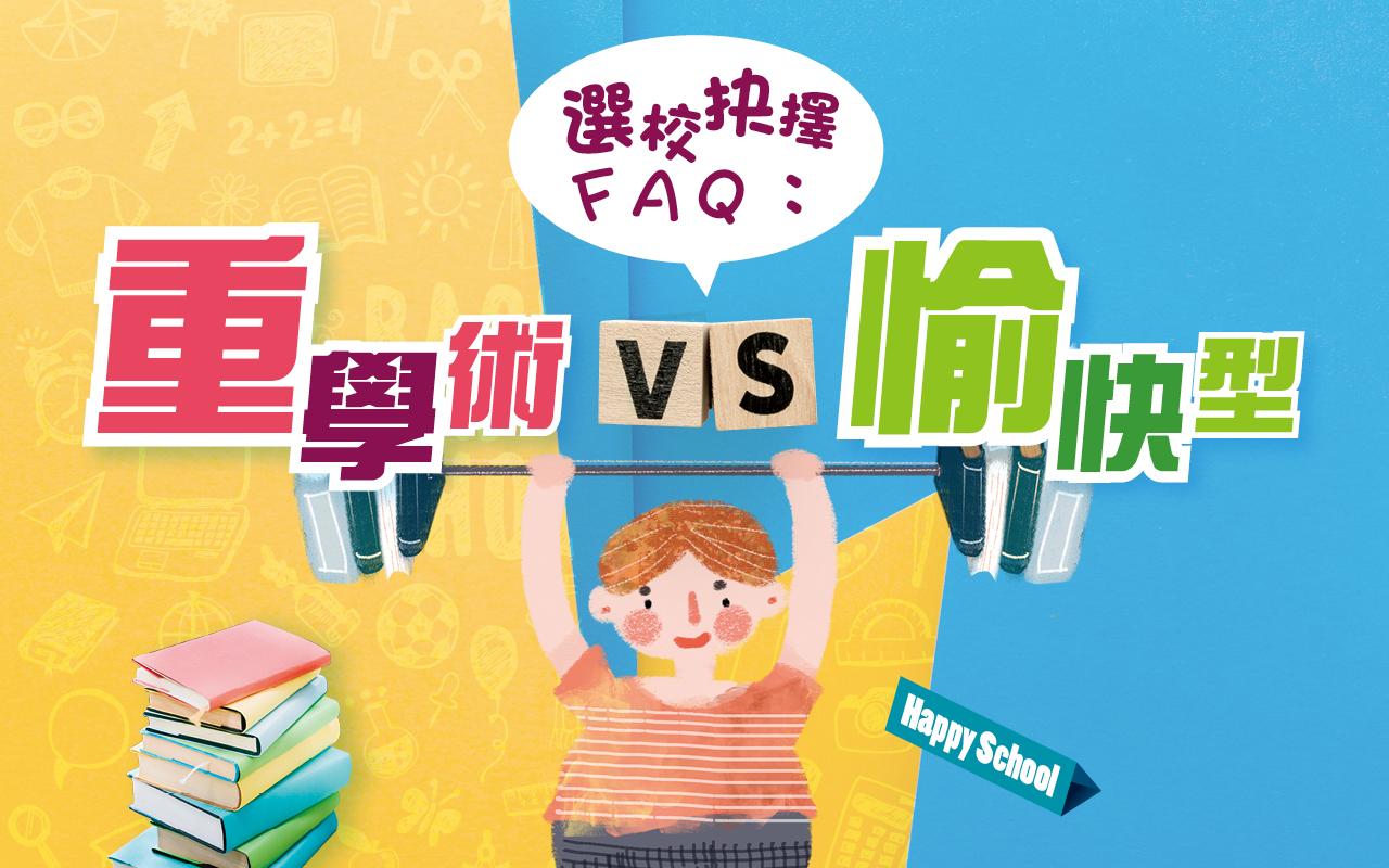 選校抉擇FAQ:重學術VS愉快型