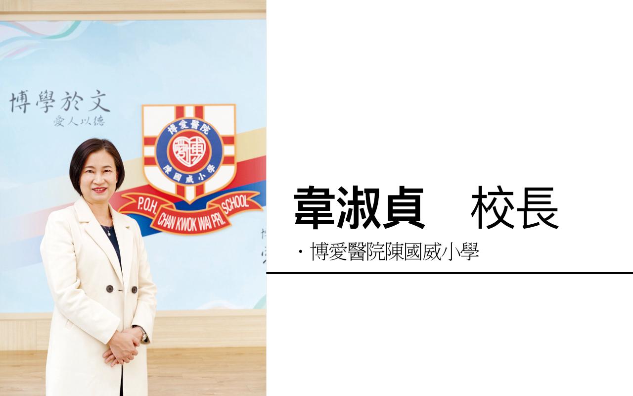 韋淑貞校長 博愛醫院陳國威小學