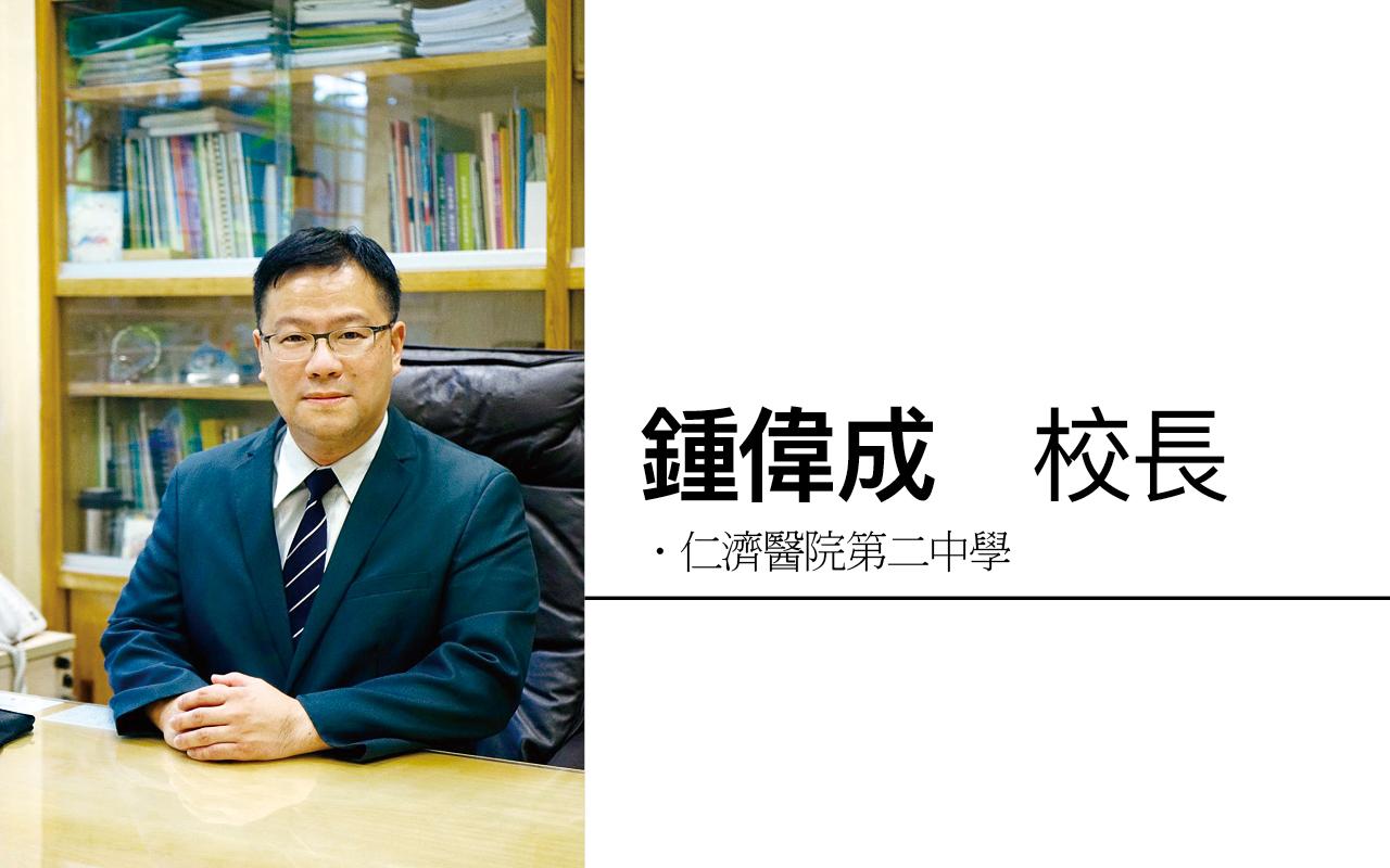 鍾偉成校長 仁濟醫院第二中學