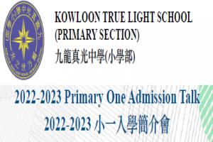 九龍真光中學(小學部)  2022-23 小一入學簡介會的活動相片