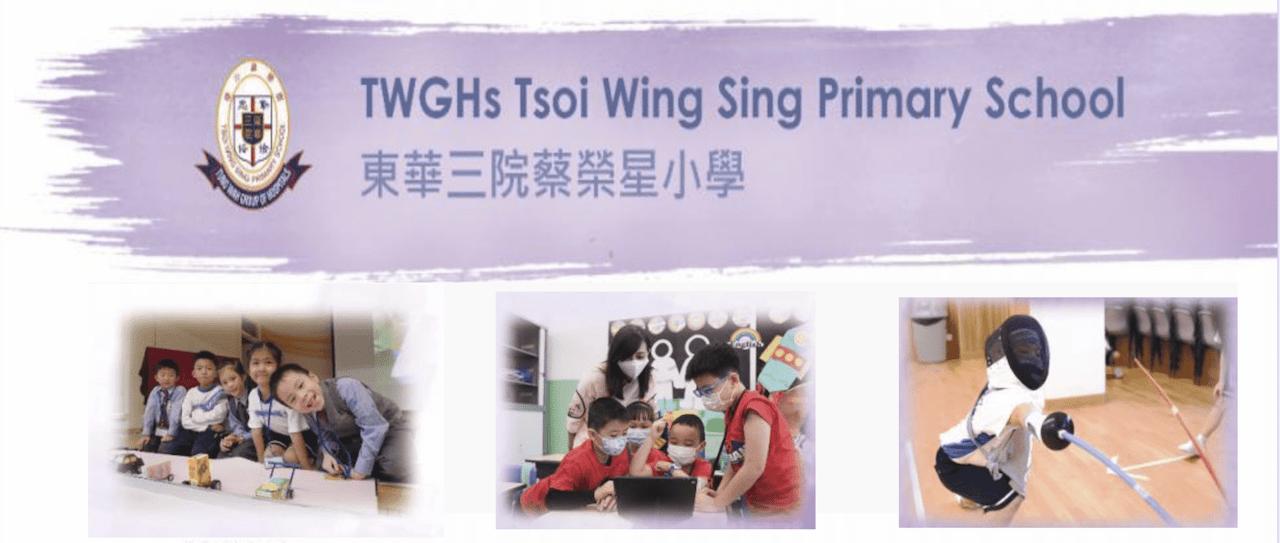 「自行分配學位」選校策略及學校網上簡介會-東華三院蔡榮星小學